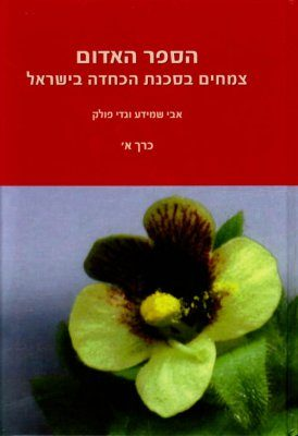 Red Data Book: Endangered Plants of Israel, Volume 1 [Hebrew]