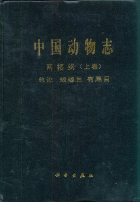 Fauna Sinica: Amphibia, Volume 1: General Account of Amphibia: Gymnophiona and Urodela [Chinese]