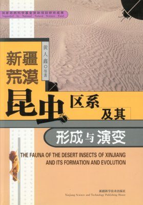 The Fauna of the Desert Insects of Xinjiang and Its Formation and Evolution [Chinese]