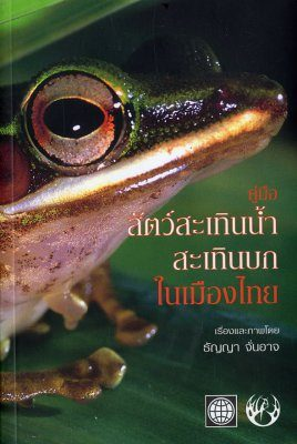 A Photographic Guide to Amphibians in Thailand [Thai]