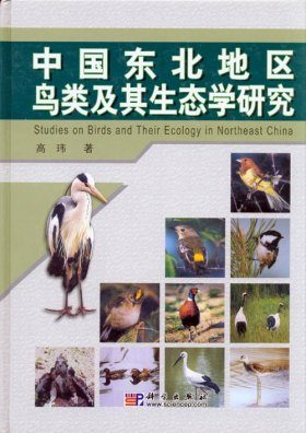 Studies on Birds and their Ecology in Northeast China [Chinese]