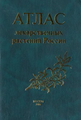 Atlas of the Medicinal Plants of Russia [Russian]