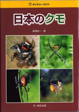 Spiders of Japan [Japanese]