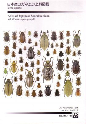 Atlas of Japanese Scarabaeoidea, Volume 3: Phytophagous Group II [Japanese]