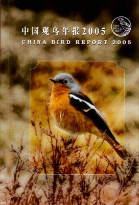 China Bird Report 2005