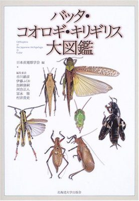 Orthoptera of the Japanese Archipelago in Colour [Japanese]