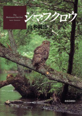 The Blakiston's Fish Owl [Japanese]