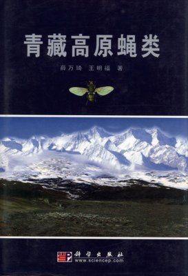 Flies of the Qinghai-Xizang Plateau (Insecta: Dipetra) [Chinese]