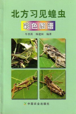 Colour Atlas of Common Species of Grasshoppers and Locusts from North China [Chinese]