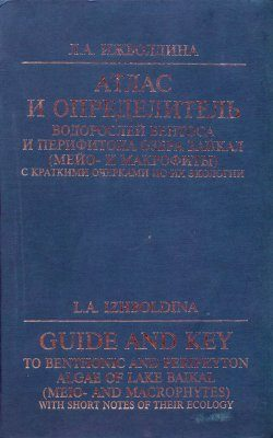 Guide and Key to Benthonic and Periphyton Algae of Lake Baikal (Meio- and Macrophytes) with Short Notes on their Ecology