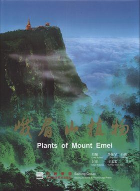 Plants of Mount Emei [Chinese]