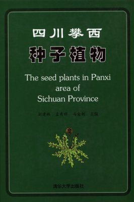 The Seed Plants in Panxi Area of Sichuan Province [Chinese]