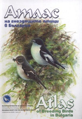 Atlas of Breeding Birds in Bulgaria [English / Bulgarian]