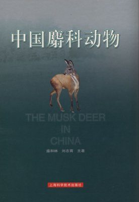 The Musk Deer in China [Chinese]