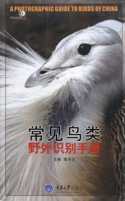 A Photographic Guide to Birds of China [Chinese]