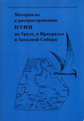 Materials Toward the Distribution of Birds in the Urals, Cisuralia and West Siberia [Russian]