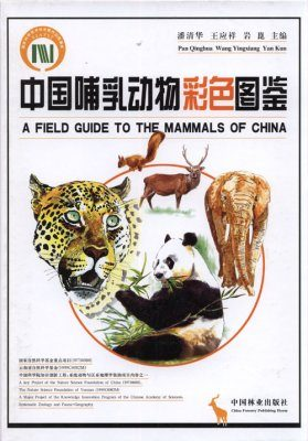 A Field Guide to the Mammals of China [Chinese]