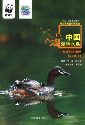 Waterbirds in China [Chinese]