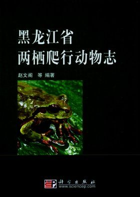 The Amphibia and Reptilia Fauna of Heilongjiang, China [Chinese]