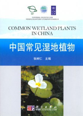 Common Wetland Plants in China [Chinese]