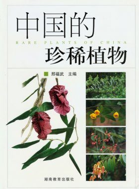 Rare Plants of China [Chinese]