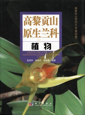 Native Orchids from Gaoligongshan Mountains, China [Chinese]