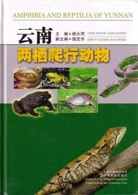 Amphibia and Reptilia of Yunnan [English / Chinese]