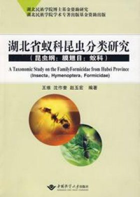 A Taxonomic Study on the Family Formicidae from Hubei Province (Insecta: Hymenoptera: Formicidae) [Chinese]