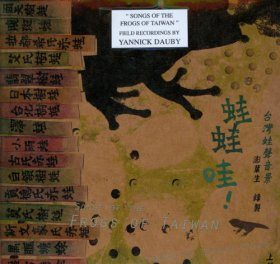 Songs of the Frogs of Taiwan, volume 1