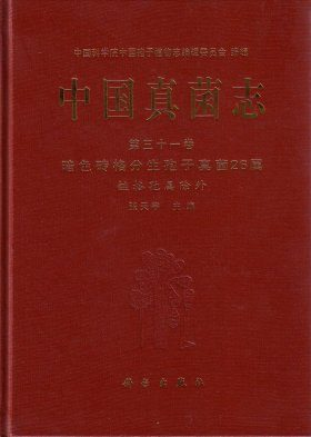Flora Fungorum Sinicorum, Volume 31 [Chinese]