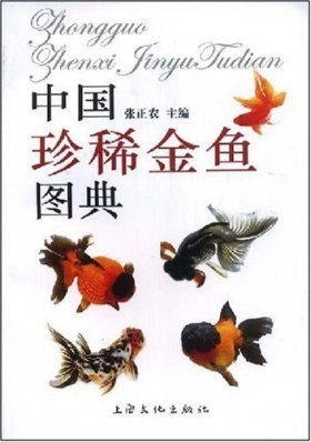 The Pictorial Handbook of Rare Golden Fishes of China [Chinese]