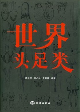 Cephalopods of the World [Chinese]