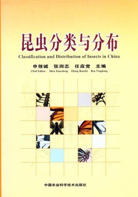 Classification and Distribution of Insects in China [Chinese]
