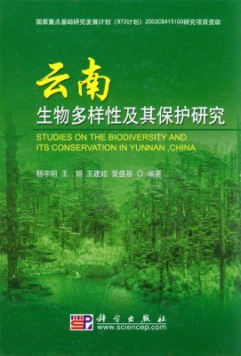 Studies on the Biodiversity and its Conservation in Yunnan, China [Chinese]