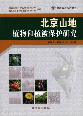 Conservation and Research of Plants and Vegetation in Beijng Mountain Area [Chinese]