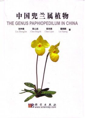The Genus Paphiopedilum in China [English / Chinese]