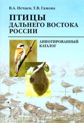 Birds of Russian Far East [Russian]