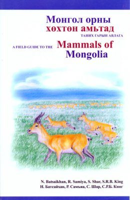 Field Guide to the Mammals of Mongolia