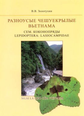 Annotated Catalogue of Lasiocampidae of Viet-Nam [Russian]