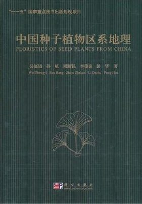 Floristics of Seed Plants from China [Chinese]