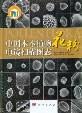 Pollen Flora of China Woody Plants by SEM [Chinese]
