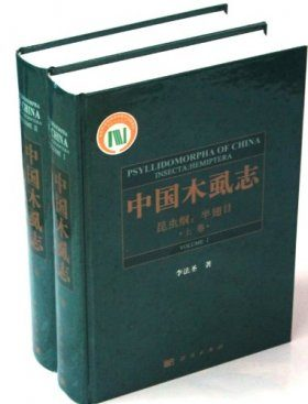 Psyllidomorpha of China (Insecta: Hemiptera) [Chinese] (2-Volume Set)