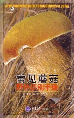 A Photographic Guide to Mushrooms of China [Chinese]