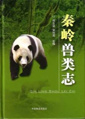 Mammals in Qinling Mountains [Chinese]
