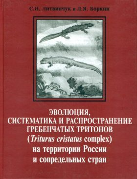 Evolution, Systematics and Distribution of Crested Newts (Triturus Cristatus Complex) in Russia and Adjacent Countries