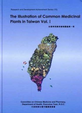 The Illustration of Common Medicinal Plants in Taiwan, Volume 1