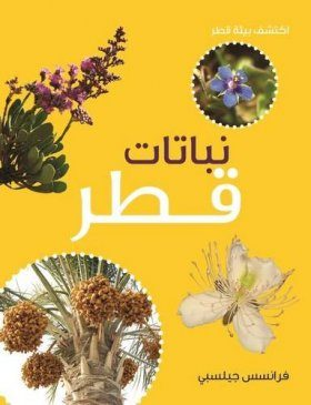 Nabatat Qatar [Plants of Qatar]
