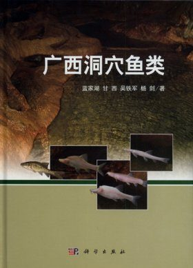 Cave Fishes of Guangxi, China [Chinese]