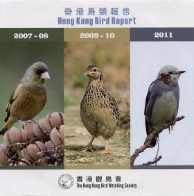Hong Kong Bird Report 2007/11 CD-ROM