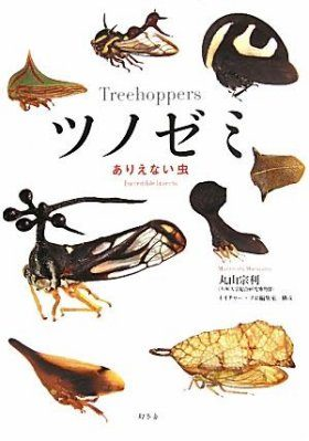 Tsunozemi: Arienai Mushi [Treehoppers: Incredible Insects]